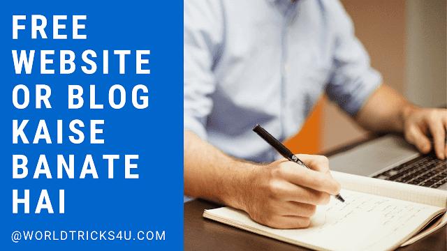 Free Website Or Blog Kaise Banate Hai ( Full Guide)