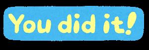 英語の褒め言葉のイラスト文字(You did it!)