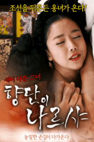 Hyangdan – Director's Cut Full Korea Adult 18+ Movie Online