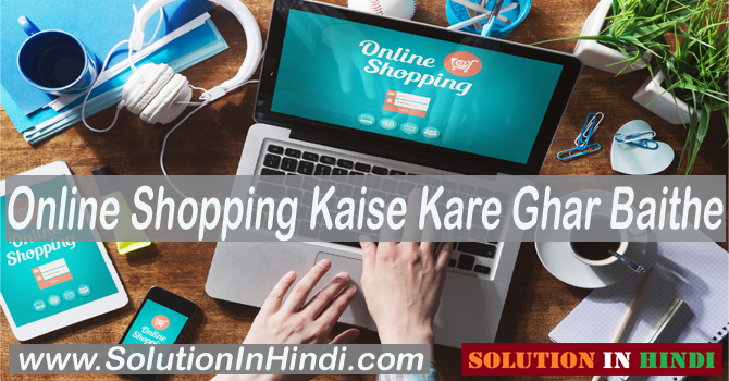 flipkart se online shopping kaise kare ghar baithe - www.solutioninhindi.com