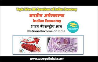 भारत की राष्ट्रीय आय GK Questions SET 2