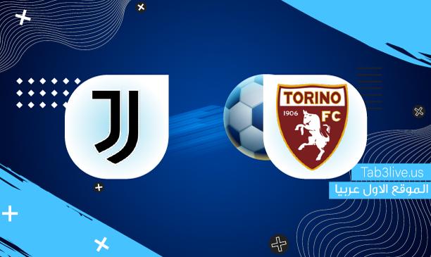نتيجة مباراة يوفنتوس وتورينو اليوم 2021/10/02 الدوري الإيطالي