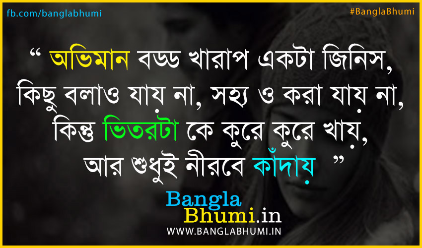 Real Love Sad Quotes In Bengali Super Kins Author
