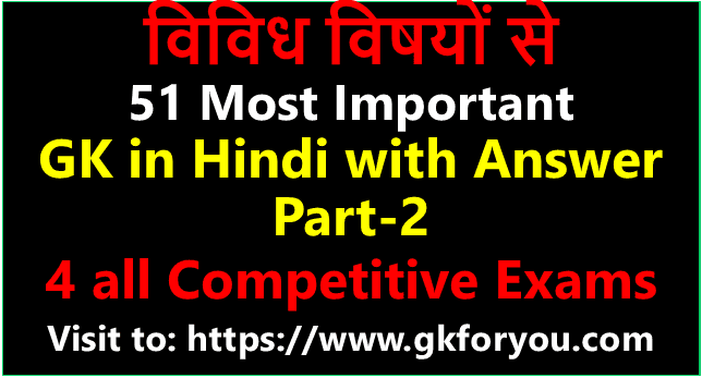 gk-in-hindi