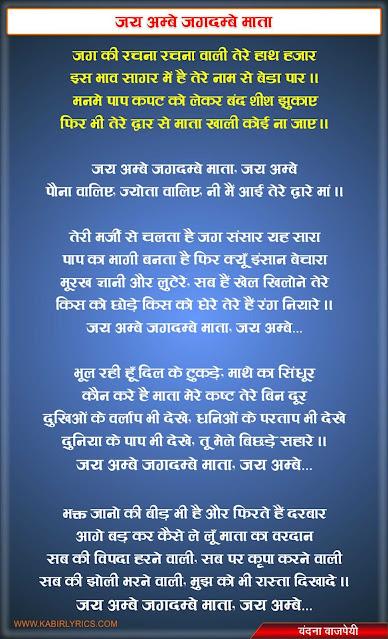 जय अम्बे जगदम्बे माता - Jai Ambey Jagdambey Mata Jai Ambey Lyrics