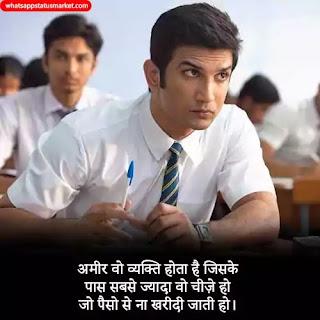 success attitude shayari image