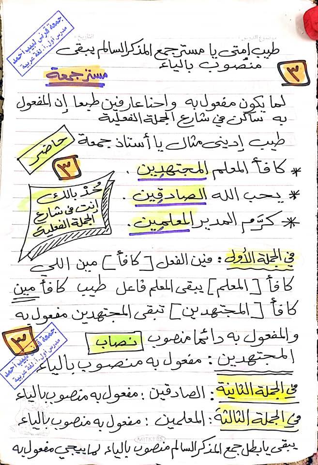 مراجعة إعراب الجموع.. نحو الصف الخامس الابتدائي أ/ جمعة قرني 3