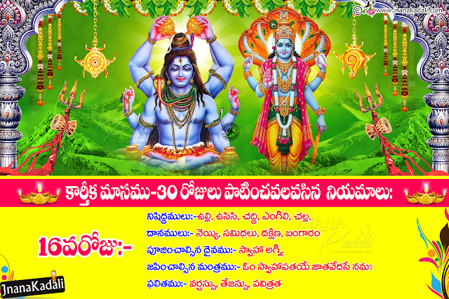 daily telugu kartheeka masam information, whats app sharing kartheeka masam information pictures images,