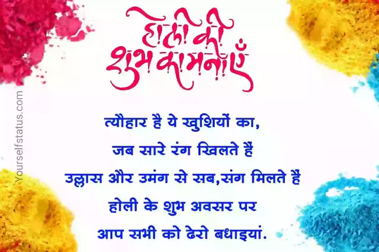 Holi-whatsapp-Status-hindi