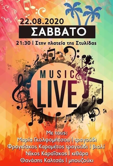 MUSIC LIVE: Σάββατο 22 Αυγούστου Κεντρική Πλατεία Στυλίδας