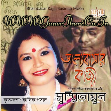 Bhalobasar Kaji [Nazrul Geeti] by Susmita Moon