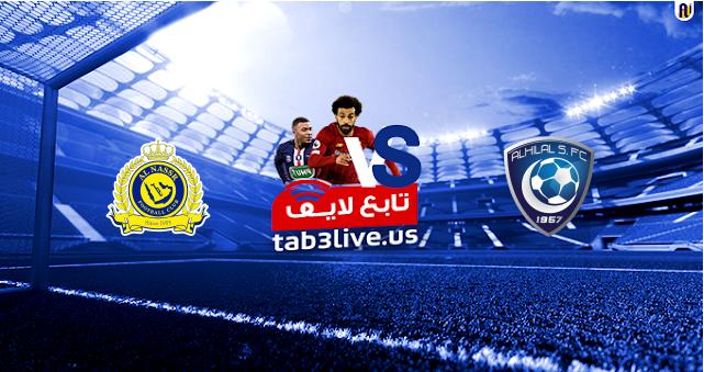 مشاهدة مباراة الهلال والنصر بث مباشر اليوم 2020/11/23 الدوري السعودي