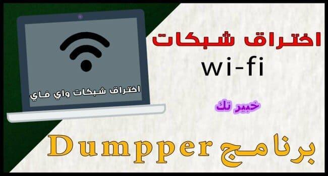 تنزيل برنامج androdumpper لاختراق الشبكات اندرو دمبر مجاناً للاندرويد