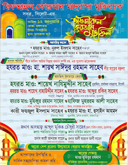 Waz Poster Design Template, waz poster design template, illustrator file design bangla, mahfil poster design ai, মাহফিল পোস্টার ডিজাইন, Vector File Free, ওয়াজ মাহফিল পোস্টার ডিজাইন ভেক্টর, ফ্রি ডিজাইন ফাইল, Mahfil Poster vector,