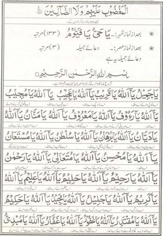 wazaif-ramzan-ul-mubarak-day-4
