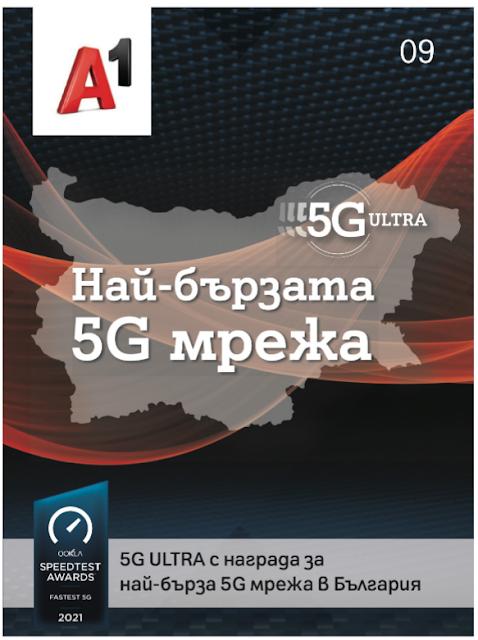 A1 Каталози и Брошури СЕПТЕМВРИ 2021 → Най- бързата 5G мрежа