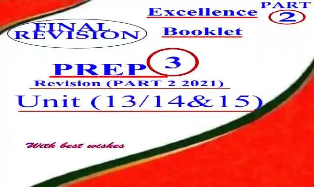 مراجعة منهج شهر ابريل فى اللغة الانجليزية للصف الثالث الاعدادى الترم الثانى 2021 من كتاب Excellence