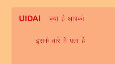 Uidai क्या है या क्या होता है – इसका पूरा नाम क्या है , aadhar card,