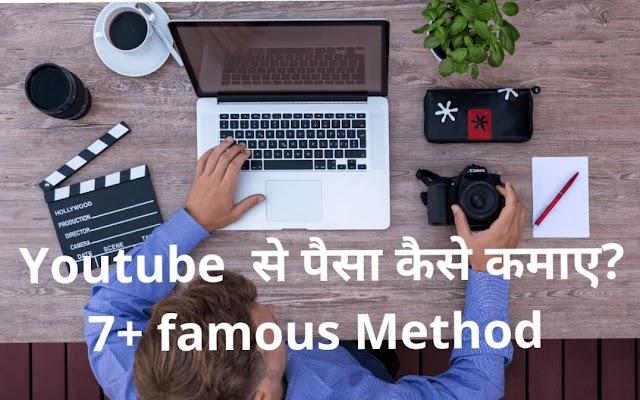 Online Youtube से पैसे कैसे कमाए ? 5+ Famous Method