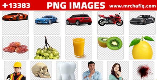 الموقع رقم 1 لتحميل صور مفرغة في شتى المجالات PNG جودة عالية