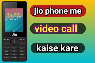 Jio Phone Me Video Call Kaise Kare |Jio Phone se Video Calling Kaise Kare |