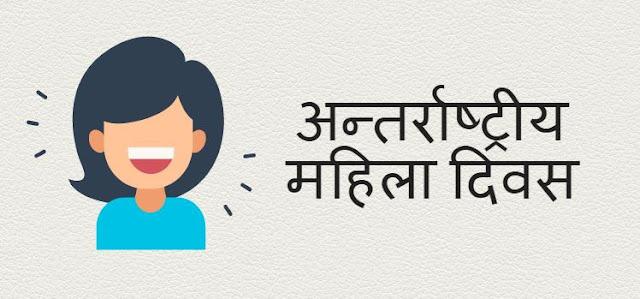 अन्तर्राष्ट्रीय महिला दिवस - Antarrashtriy Mahila Divas