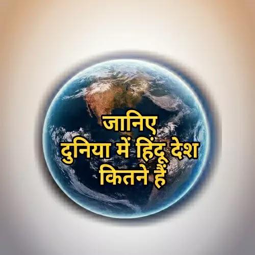 दुनिया में हिंदू राष्ट्र कितने है ? जानिए