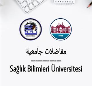 جامعة العلوم الصحية - Sağlık Bilimleri Üniversitesi | ثقة للخدمات الطلابية - مفاضلات الجامعات التركية 2021