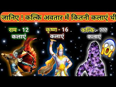जानें विष्णु के किस अवतार में थी कितनी कलाएं   kalas of vishnu avatars   vishnu avatar kalaye in hindi