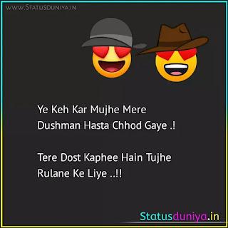 heart touching dosti status in hindi with images Ye Keh Kar Mujhe Mere Dushman Hasta Chhod Gaye .! Tere Dost Kaphee Hain Tujhe Rulane Ke Liye ..!!