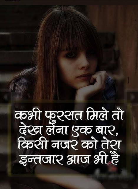 Dard Bhare Status Hindi ( दर्द भरे स्टेटस हिन्दी )