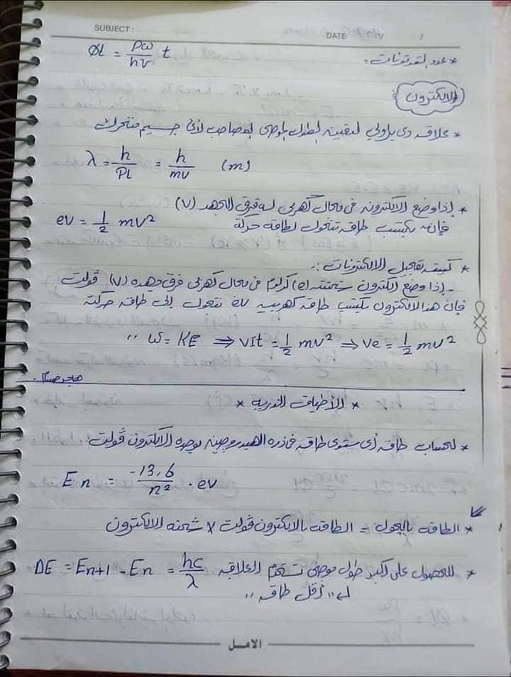لطلاب الثانوية العامة.. مراجعة فيزياء حديثة 2