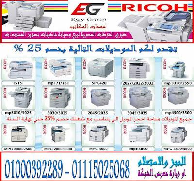 ماكينات تصويرالمستندات Ricoh