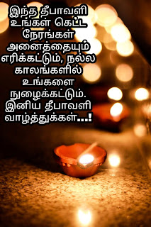 advance diwali wishes in tamil
