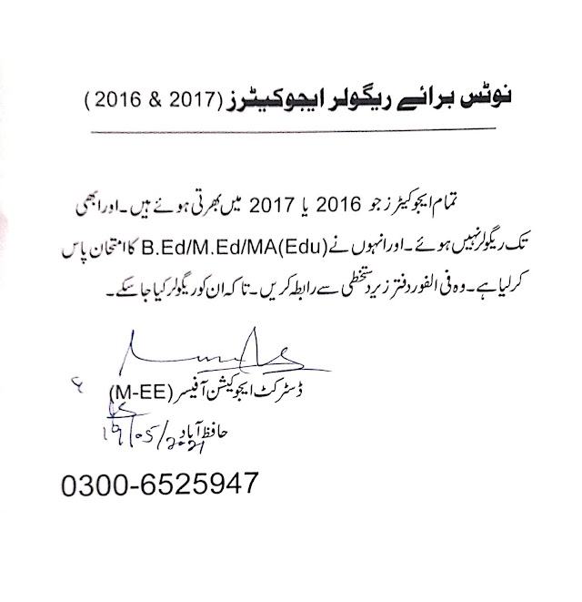 NOTICE FOR EDUCATORS WHO COULD NOT BE REGULARIZED IN DISTRICT HAFIZABAD