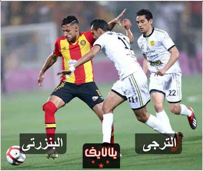 مشاهدة مباراة الترجي والبنزرتي اليوم بث مباشر في الدوري التونسي