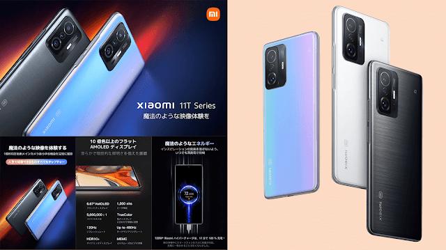 シャオミ、高性能スマホ「Xiaomi 11T」シリーズを11月5日に日本で発売。OSアップデート3回保証、メーカー保証2年なども魅力