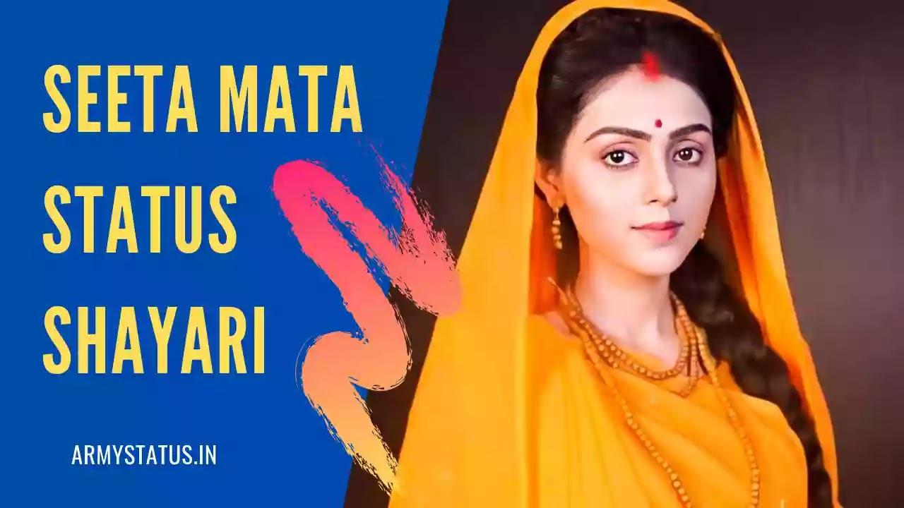 Ram Sita Shayari in Hindi ( राम सीता पर शायरी ) - Sita Mata Shayari Quotes Messages सीता माता शायरी स्टेटस, Sita mata Quotes in Hindi