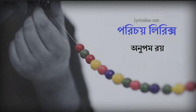 Porichoy Lyrics Anupam Roy