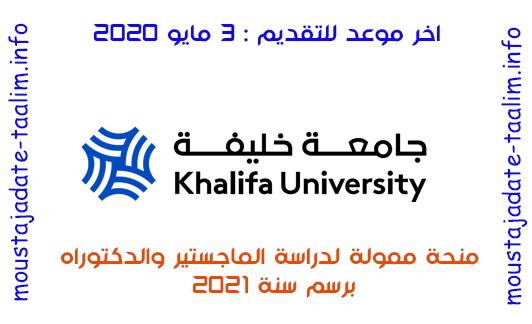 سارعو منح دراسية ممولة بالكامل مقدمة من جامعة خليفة لدراسة الماجستير والدكتوراه في الإمارات 2020-2021