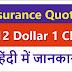 Auto Car Insurance Quotes से $112 Dollar 1 Click से कैसे कमाये