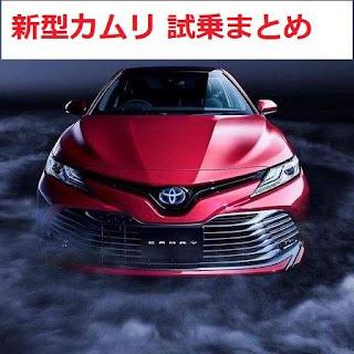 トヨタ新型カムリ 試乗インプレッションまとめ