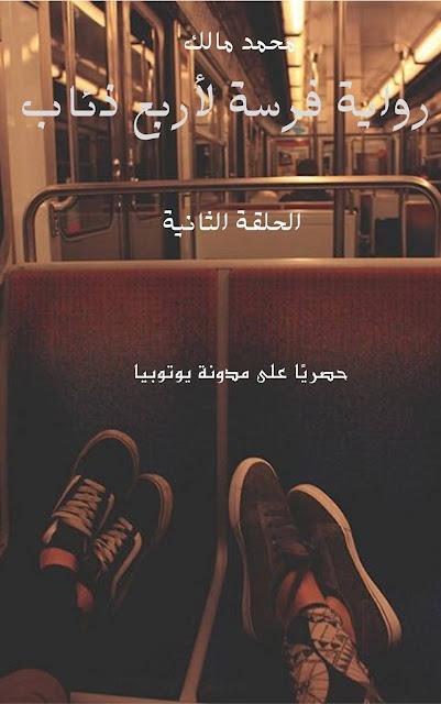 رواية فريسة لأربع ذئاب البارت الثاني للكاتب المصري الغني عن التعريف محمد مالك