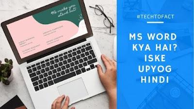 MS Word Kya Hai