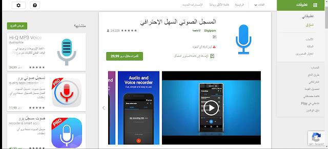 enregistreur de voix facile pro تحميل المسجل الصوتي السهل الإحترافي  مجانا