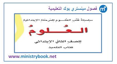 تحميل كتاب العلوم للصف الثاني الابتدائي 2018-2019-2020-2021