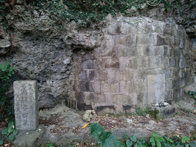 名城祝女御墓の写真