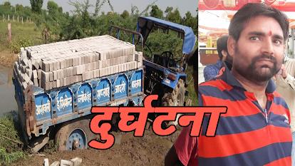 पालीः मुण्डारा-सादड़ी सड़क हादसे में सीमेंट की ईटो से लदे ट्रैक्टर ने बाइक सवार को कुचला