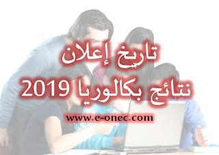 تاريخ اعلان نتائج شهادة بكالوريا 2019