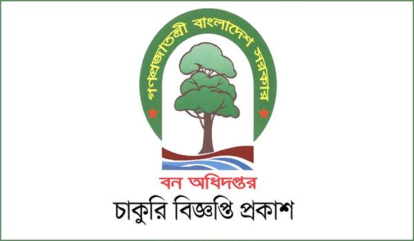 Ministry Forests Job Circular 2021